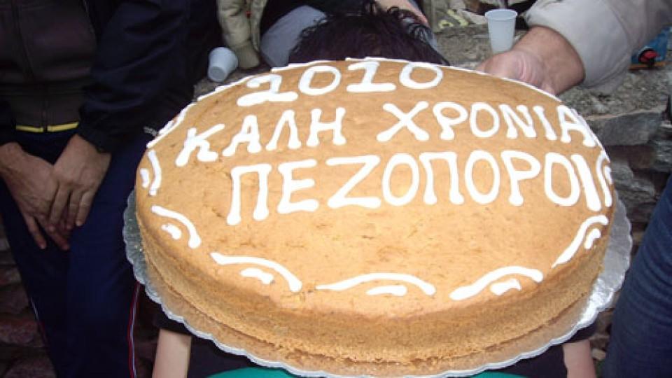 Πίτα 2010
