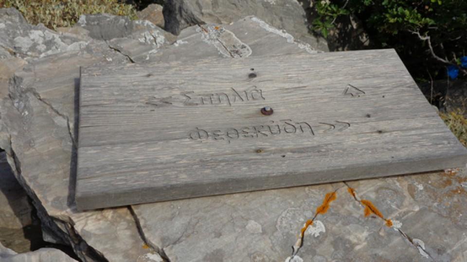 Σπηλιά Φερεκύδη