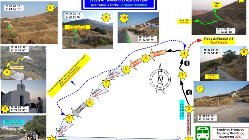 Χάρτης Α2: Στάση Αγ. Μαρίνα – Στάση Βαγγέλη