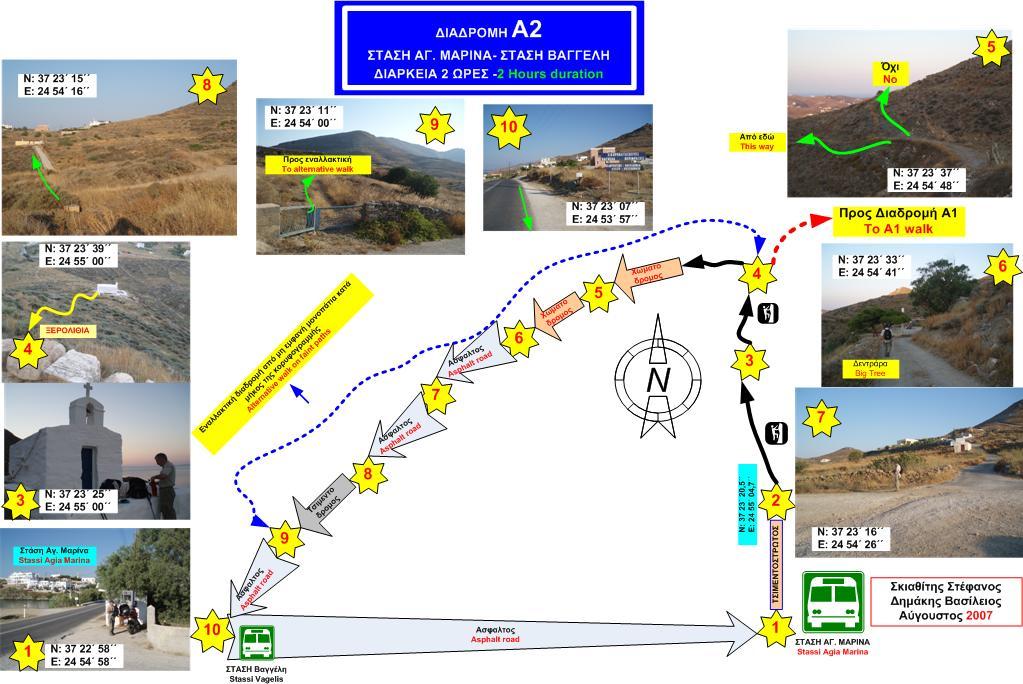 Χάρτης Α2: Στάση Αγ. Μαρίνα - Στάση Βαγγέλη