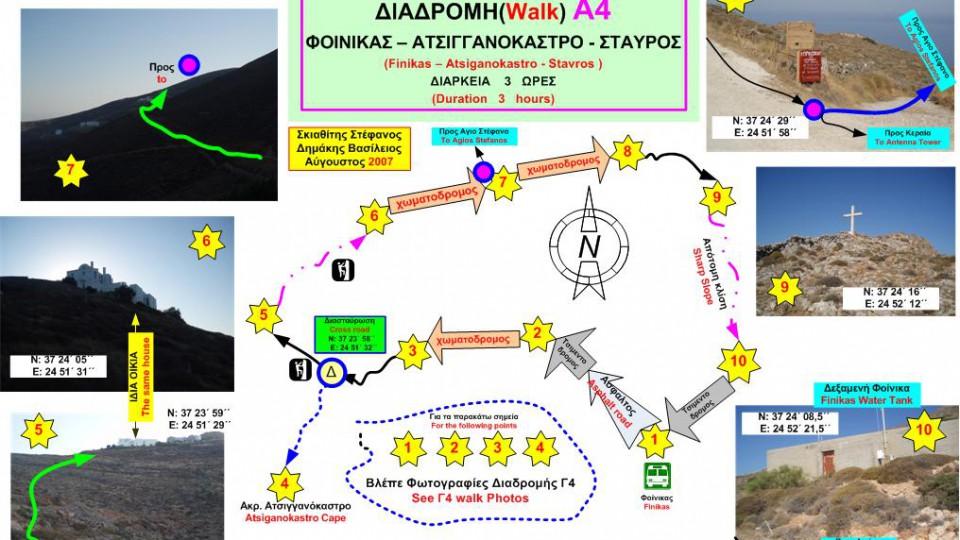Χάρτης Α4: Φοίνικας – Ατσιγγανόκαστρο – Σταυρός