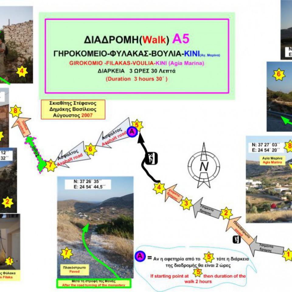 Χάρτης Α5: Γηροκομείο – Φύλακας – Βούλια – Κίνι