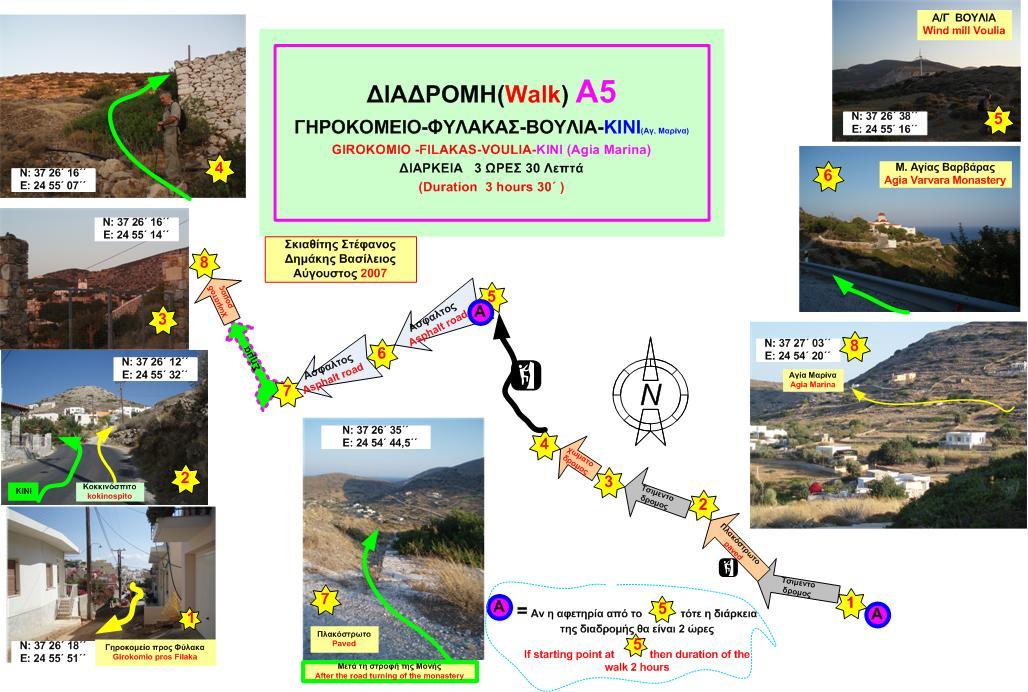Χάρτης Α5: Γηροκομείο - Φύλακας - Βούλια - Κίνι