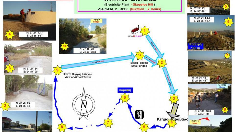 Χάρτης Β5: Φαληράκι – Σκόπελος