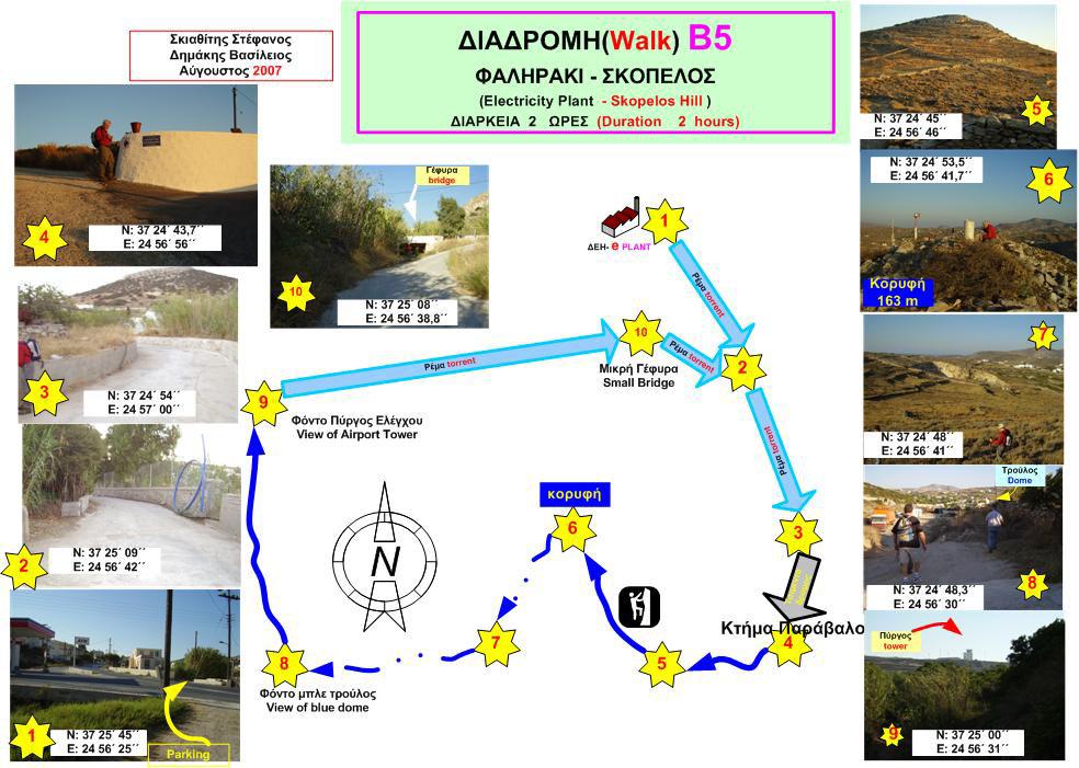 Χάρτης Β5: Φαληράκι - Σκόπελος