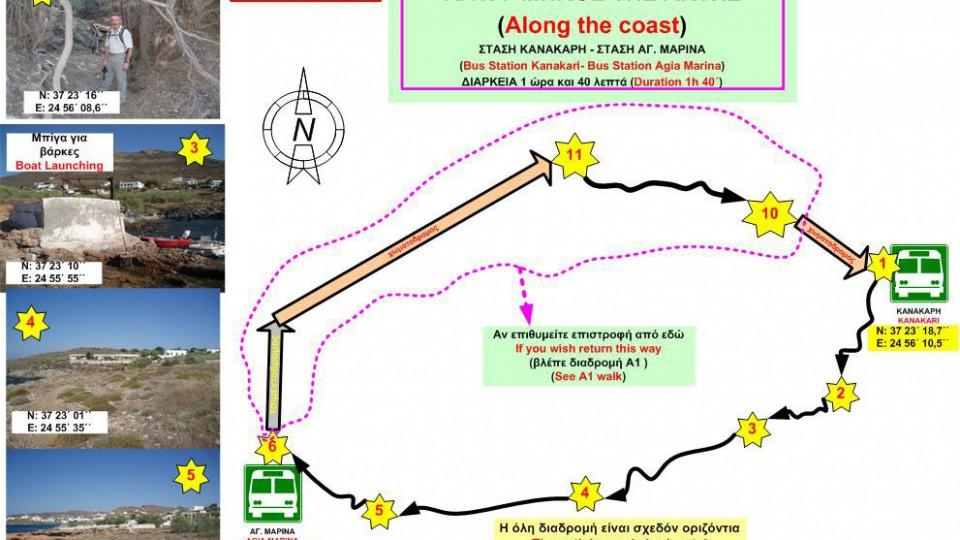Χάρτης Γ1: Στάση Κανακάρη – Στάση Αγ. Μαρίνα (παραλιακά)