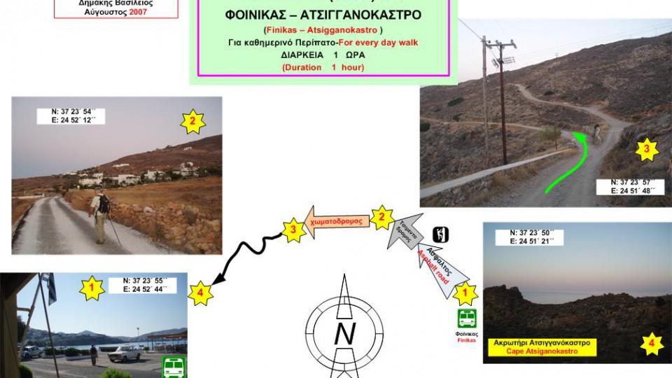 Χάρτης Γ4: Φοίνικας – Ατσιγγανόκαστρο