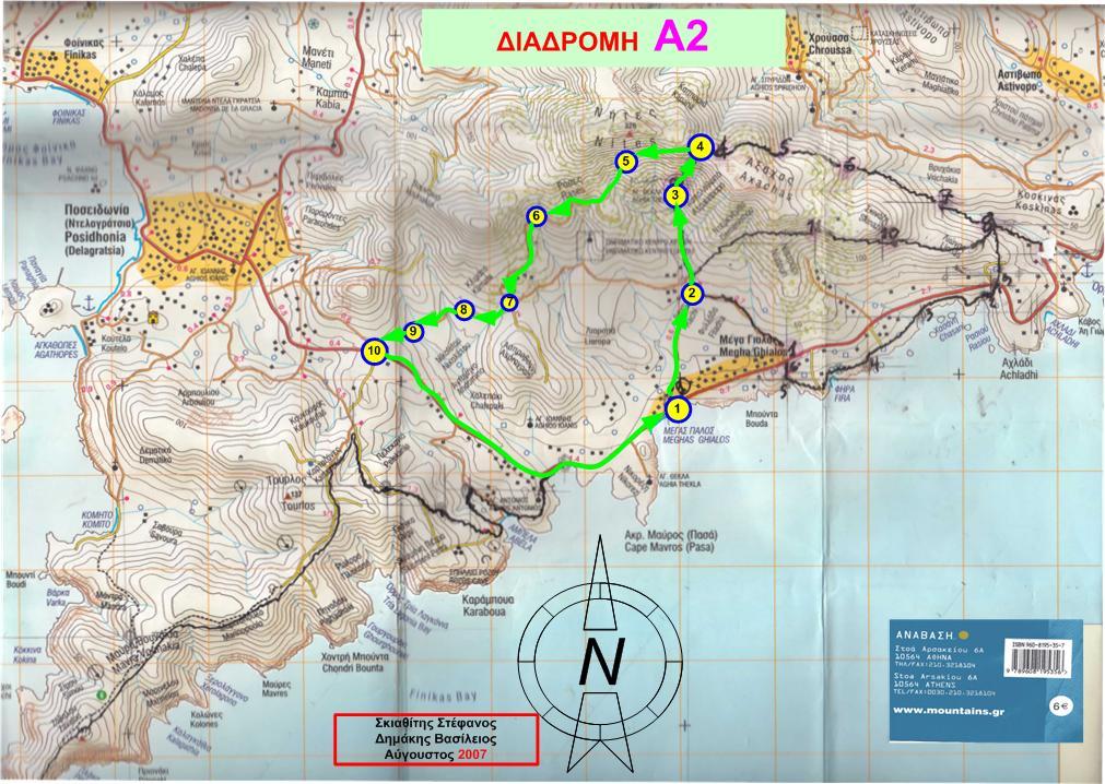 Χάρτης Α2