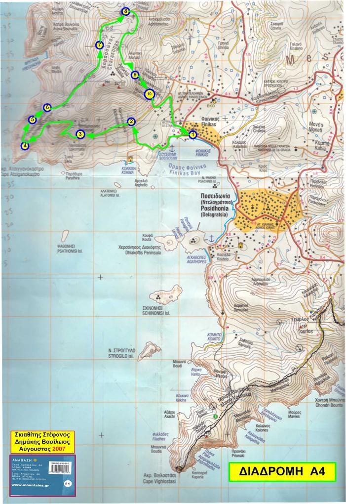 Χάρτης Α4