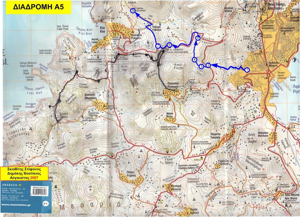 Χάρτης Α5
