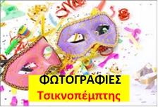 tsikno 3