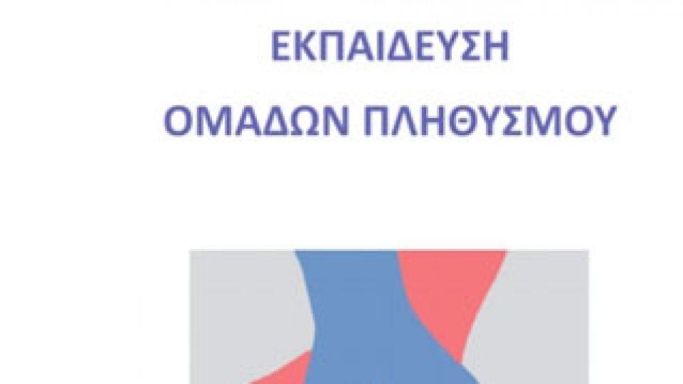 ΕΘΝΙΚΟ ΚΕΝΤΡΟ ΑΜΕΣΗΣ ΒΟΗΘΕΙΑΣ