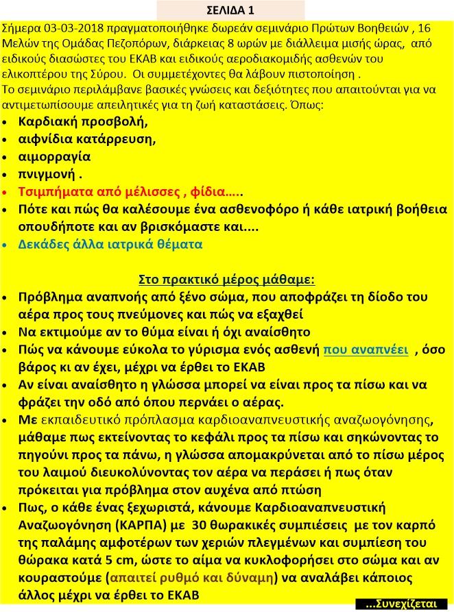EKAB σελίδα 1