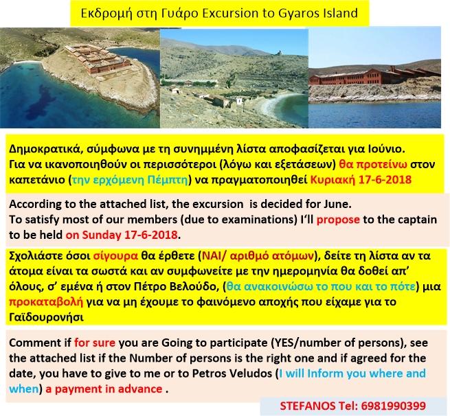 proposal for Gyaros 2