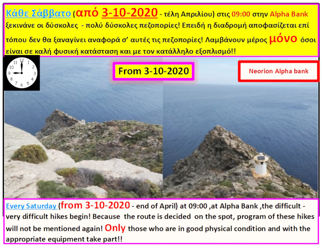 Αυτή η εικόνα δεν έχει ιδιότητα alt. Το όνομα του αρχείου είναι Σάβατα-2020-21-1024x790.jpg