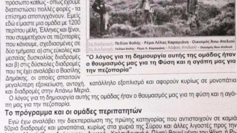 hikingteam-λογος
