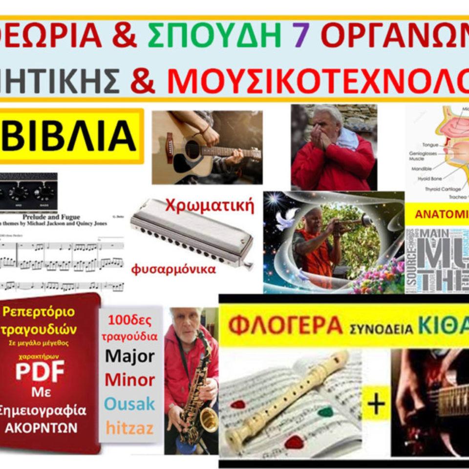 ΕΞΩΦΥΛΛΟ ΟΡΓΑΝΩΝ
